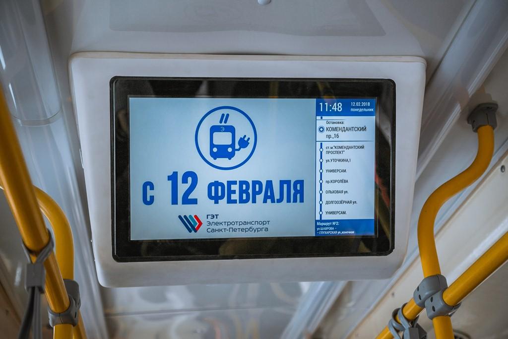 Медиакомплекс в салоне электробуса с динамической зарядкой